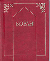 Коран И.Ю.Крачковского