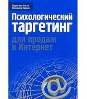 Психологический таргетинг для продаж в Интернет Шурыгина О.