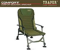 Карповое кресло с подлокотниками TRAPER Prestige Сhair