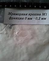Мраморная крошка Nigtas М1 (0-0,2 мм) 40 кг