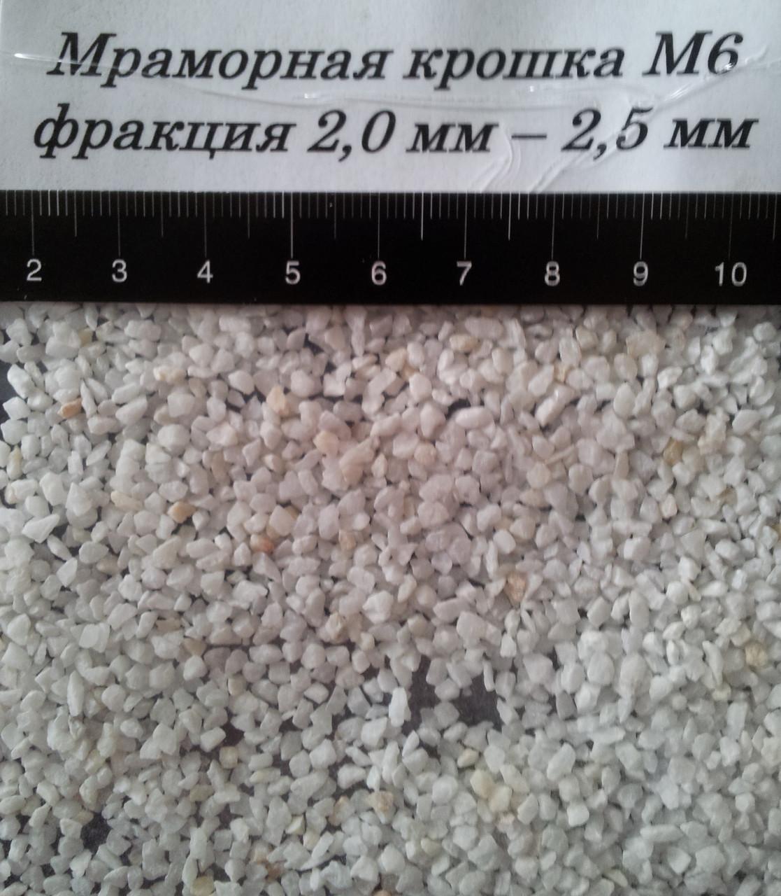 Мраморная крошка Nigtas М6 (2,0-2,5 мм) 40 кг