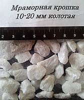 Мраморная крошка Nigtas колотая (10-20 мм) 40 кг