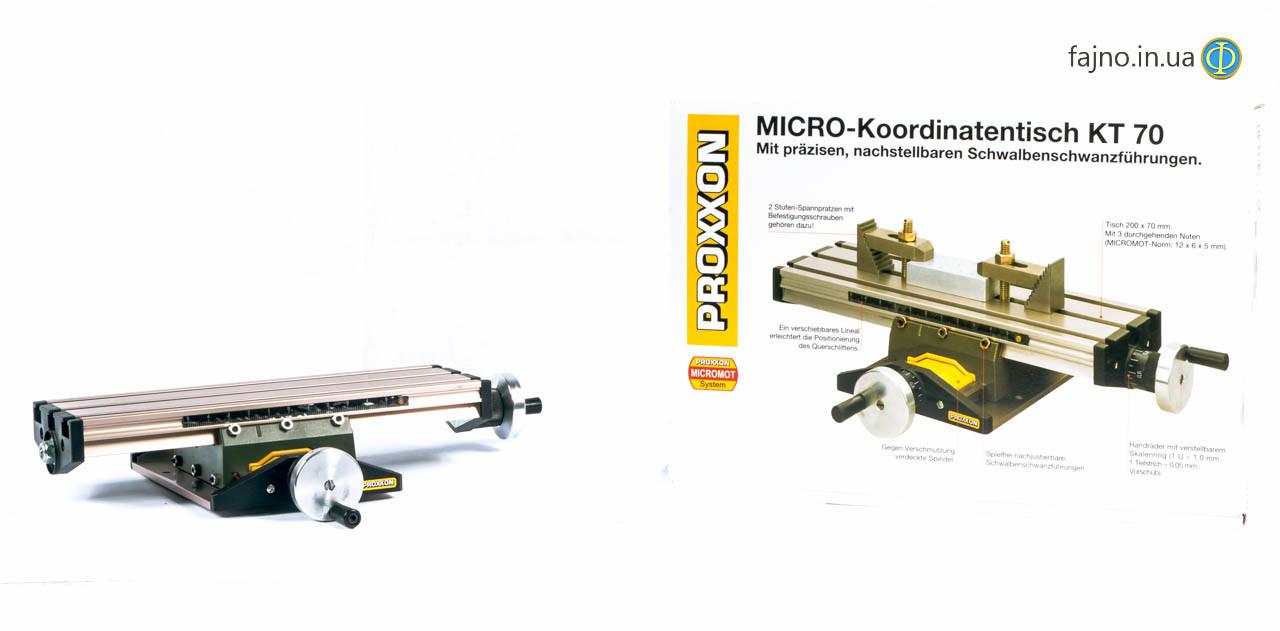 Стол координатный Proxxon KT 70