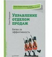 Управление отделом продаж: битва за эффективность Медведев П.М.