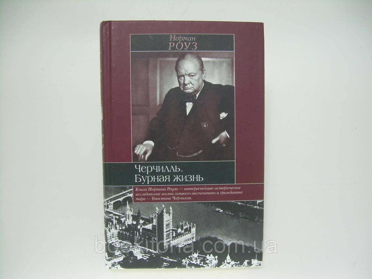 Роуз Н. Черчилль. Бурная жизнь (б/у).