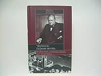 Роуз Н. Черчилль. Бурная жизнь (б/у)., фото 1
