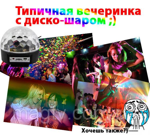 Диско шар LED Ball Light с MP3 с пультом и флешкой - mag-tv в Киеве