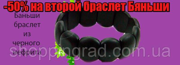 Браслет Бяньши. Залог здоровья и энергии! - интернет-магазин «ShoppinGrad» в Киеве