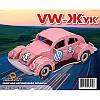 Деревянный объемный конструктор модель автомобиля VW жук