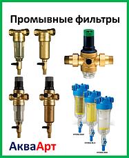 Промывные фильтры