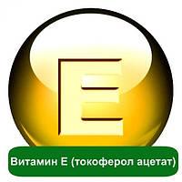 Витамин Е (токоферола ацетат)