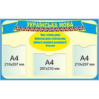 Стенд Українська мова (70320.3)