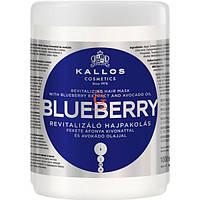 Оживляющая маска для волос с черникой Blueberry Kallos 1000 мл к1551