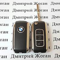 Корпус выкидного ключа для BMW (БМВ) 3 - кнопки, лезвие HU58