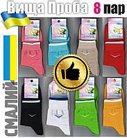 """Женские носки """"Смалий"""" Украина ассорти 8 пар-8 цветов НЖД-421"""