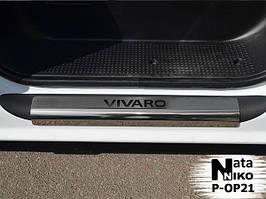 Накладки на пороги Premium Opel Vivaro 2001-