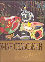 Роман Сельський Альбом