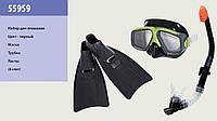 Набор для плавания Intex (55959) маска, трубка, ласты