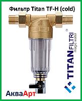 Фильтр магистральный промывной Titan TF-H (cold) ½