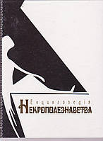 Енциклопедія некрополезнавства