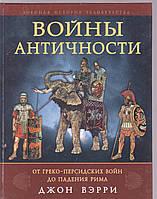 Войны античности от греко-персидских войн до падения Рима Джон Вэрри