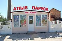"""БО """"Алые паруса"""" Кирилловка"""
