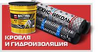 Кровельные материалы с доставкой по Харькову