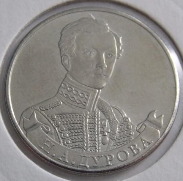 2 рубля дурова 2012 цена купить всё для нумизматики