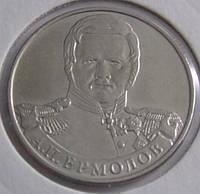 Монета России 2 рубля 2012 г. А.П.Ермолов