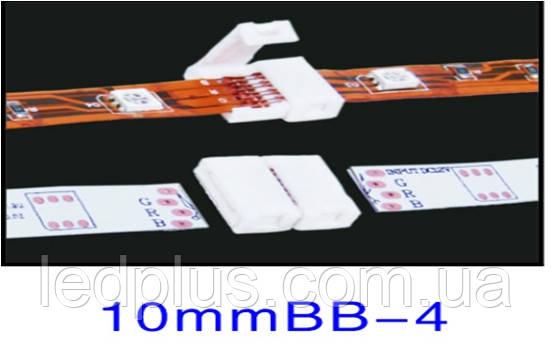 Соединитель для светодиодных RGB лент 10мм