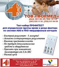 Тест-набір ПРОФИТЕСТ для визначення групи крові та резус-фактора