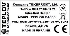 Промышленный инфракрасный обогреватель Теплоv П 4000 (Украина), фото 3