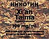 """Никотин """"сотка"""" Xi`an Taima 100ml."""