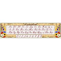 Стенд Алфавіт (70320.25)