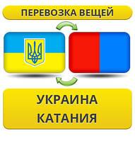 Перевозка Личных Вещей из Украины в Катанию