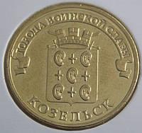 Монета России 10 рублей 2013 г. Козельск