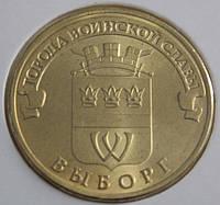 Монета России 10 рублей 2014 г. Выборг