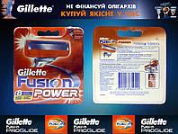Лезвия , кассеты Gillette Fusion Power 4шт / 8шт/ Джилет Фьюжен Повер 4шт / 8шт