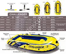 Надувная лодка Challenger 1 Intex 68365, фото 3