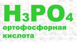 Ортофосфорная кислота 85% 1 л (п/эт), фото 3