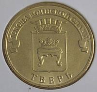 Монета России 10 рублей 2014 г. Тверь