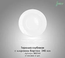 Тарелка глубокая с широким бортом 245 мм FARN в/сорт 8051HR