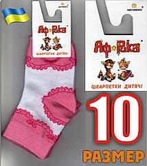 """Носки детские демисезонные """"Африка"""" Мисюренко 10 размер девочка НДД-08182"""