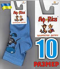 """Носки детские демисезонные """"Африка"""" Мисюренко 10 размер мальчик НДД-08183"""