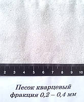 Кварцевый песок 0,2-0,4 мм (25 кг)