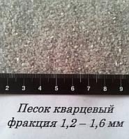 Кварцевый песок 1,2-1,6 мм