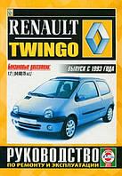 Renault Twingo Руководство по ремонту, эксплуатации и техобслуживанию