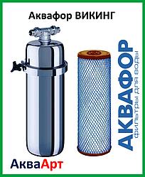 Фільтр для холодної води Аквафор ВІКІНГ