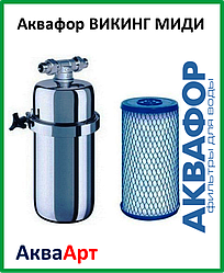 Фільтр для холодної води Аквафор ВІКІНГ МІДІ