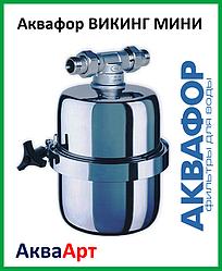 Фільтр для холодної води Аквафор ВІКІНГ МІНІ